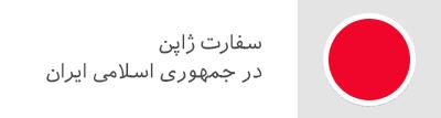 سفارت ژاپن در جمهوری اسلامی ایران